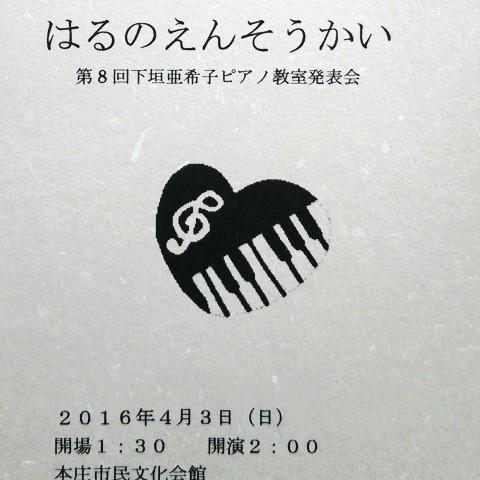 発表会♪_a0150507_12175085.jpg