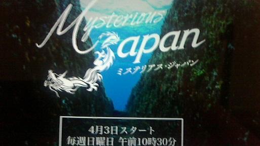 新番組 ミステリアス ジャパン~BSジャパン~_a0155408_06368.jpg