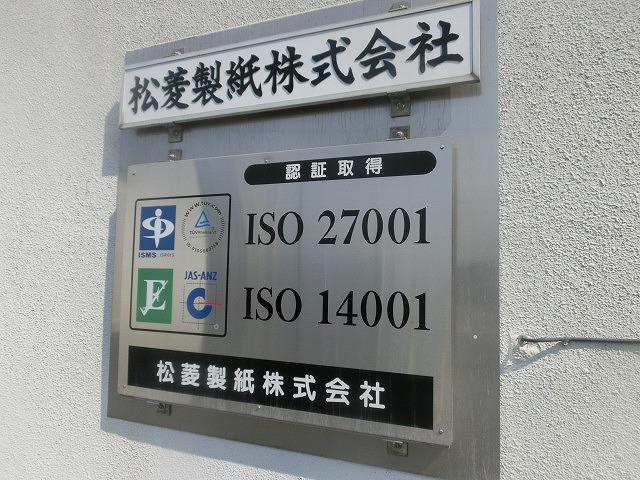 「オトナ文書」も安心・安全に古紙リサイクルできる松菱製紙さんの機密文書処理システム_f0141310_741276.jpg