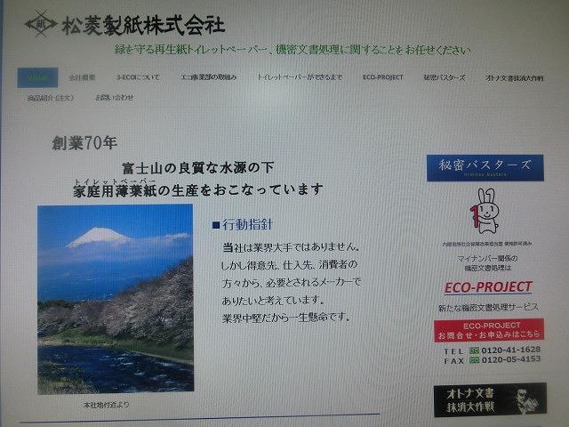 「オトナ文書」も安心・安全に古紙リサイクルできる松菱製紙さんの機密文書処理システム_f0141310_74142100.jpg