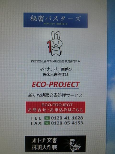 「オトナ文書」も安心・安全に古紙リサイクルできる松菱製紙さんの機密文書処理システム_f0141310_743106.jpg
