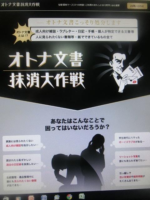 「オトナ文書」も安心・安全に古紙リサイクルできる松菱製紙さんの機密文書処理システム_f0141310_7432470.jpg