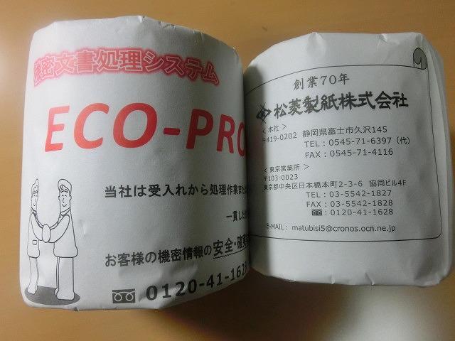 「オトナ文書」も安心・安全に古紙リサイクルできる松菱製紙さんの機密文書処理システム_f0141310_7441371.jpg