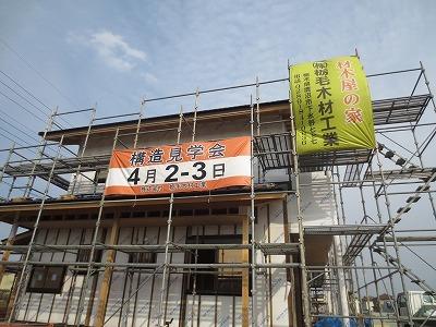 大屋根の本格和室の家⑨(断熱材・外壁・大工工事)+見学会のご案内_c0220930_09054076.jpg