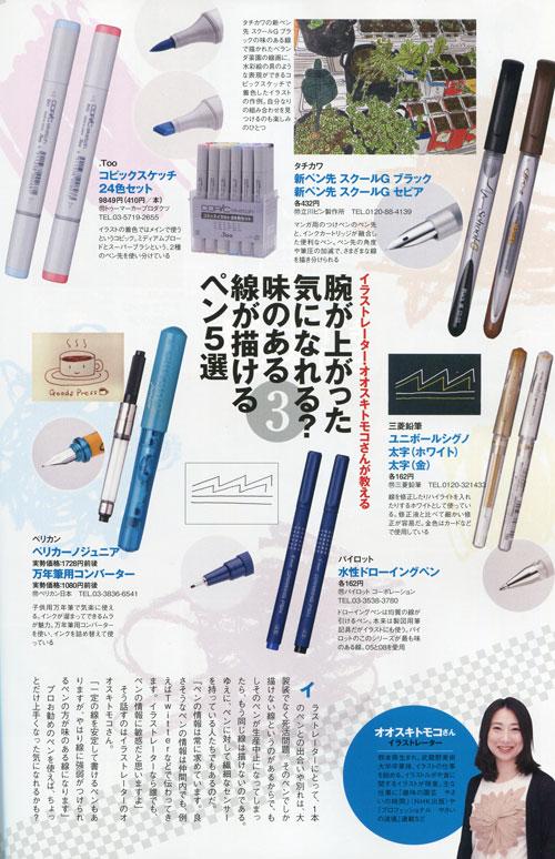 GoodsPress(徳間書店)2016年4月号「大人のアゲ文具」_f0134538_10134461.jpg