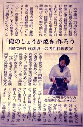 中日新聞に掲載されました☆(本日付・朝刊16面)_c0350941_12452842.png