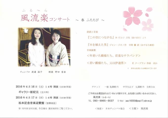 風流楽(ふる~ら)コンサート ~春 ふたたび~ ご案内_e0173350_1758566.jpg