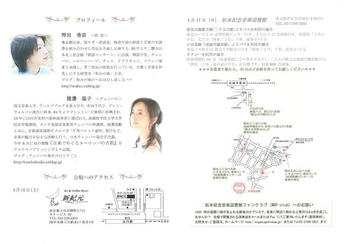 風流楽(ふる~ら)コンサート ~春 ふたたび~ ご案内_e0173350_1759636.jpg