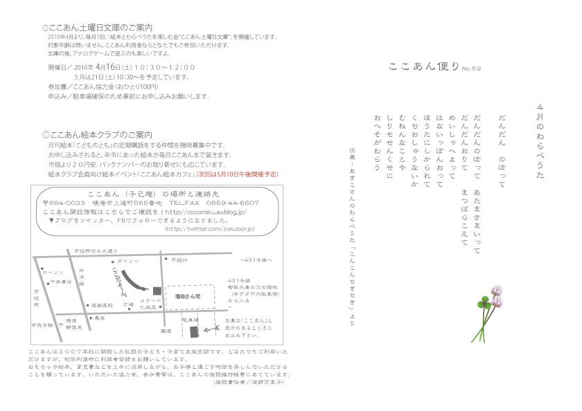 4月のお便り_d0131255_1513321.jpg