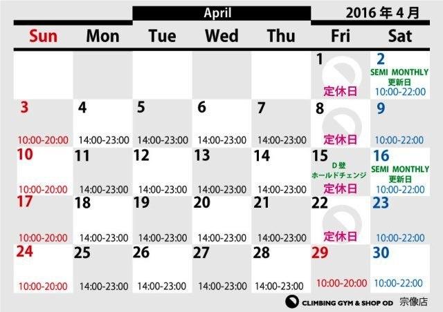 4月営業カレンダー_a0330060_18460565.jpg