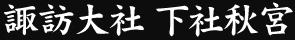 <2016年4月>諏訪探訪③:御柱祭・守屋山・古事記に隠された諏訪ユダヤミステリー_c0119160_21514292.jpg