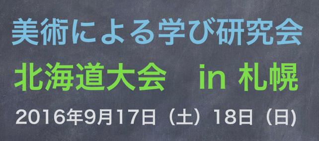 美術による学び研究会 北海道 札幌大会_b0068572_7393247.png