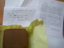 yumiサンのお茶石鹸_a0348473_12415900.jpg