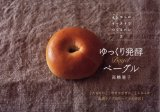 tecona*bagelworks ありがた便_a0348473_12434361.jpg
