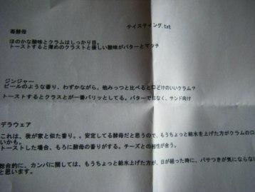 バックリ☆カンパの通信簿_a0348473_12581552.jpg