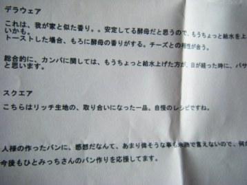 バックリ☆カンパの通信簿_a0348473_12581565.jpg