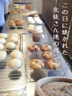 【教室パン】おかずパン@サフ_a0348473_13014833.jpg