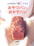 【教室パン】おかずパン@サフ_a0348473_13014955.jpg