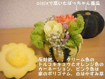 【アレンジ】ハロウィンは南瓜と猫だね♪_a0348473_13041221.jpg