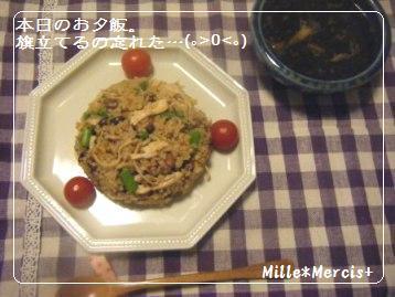 【食べるスパイス】本日のお夕飯+α_a0348473_13074763.jpg