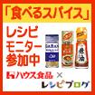 【食べるスパイス】本日のお夕飯+α_a0348473_13074768.jpg