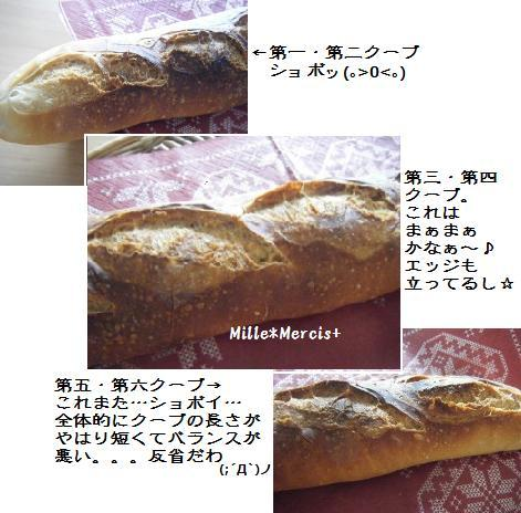 【Coupe Junkies】BAGUETTE レッスン1_a0348473_13075045.jpg