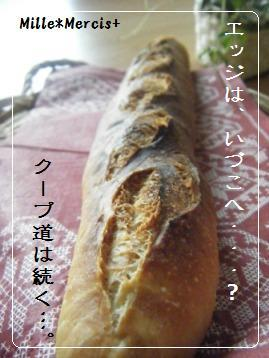 【Coupe Junkies】BAGUETTE レッスン1_a0348473_13075057.jpg