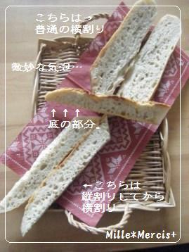 【Coupe Junkies】BAGUETTE レッスン1_a0348473_13075080.jpg