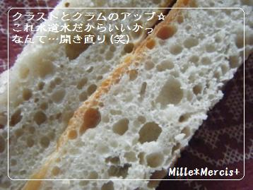 【Coupe Junkies】BAGUETTE レッスン1_a0348473_13075090.jpg