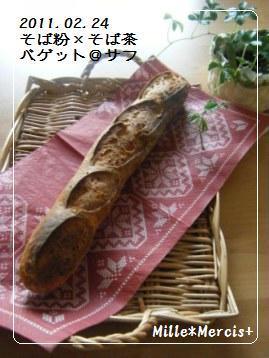 ミルクバゲット★蕎麦粉&ちゃばげっと_a0348473_13075132.jpg