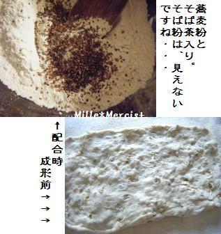 ミルクバゲット★蕎麦粉&ちゃばげっと_a0348473_13075199.jpg