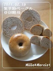 ミルクバゲット★蕎麦粉&ちゃばげっと_a0348473_13075279.jpg