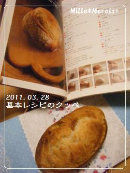 【Coupe Junkies】BAGUETTE レッスン2_a0348473_13085430.jpg