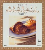 トマトデニッシュ食パン@酒種_a0348473_13093144.jpg