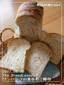 【Coupe Junkies】Tin Bread レッスン2_a0348473_13094477.jpg