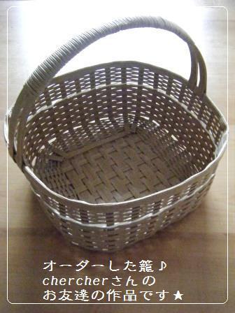 chercherさんのオシャレポーチとクラフト籠_a0348473_13164214.jpg