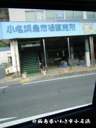 【レポ】小名浜の様子と復興フェア_a0348473_13165626.jpg