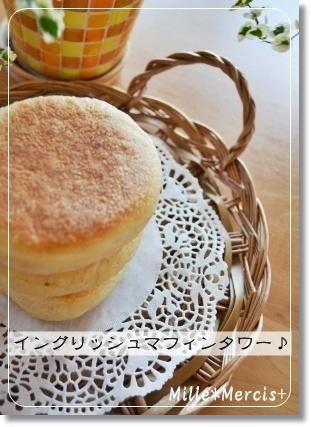 【雅子先生レシピ】Eマフィン_a0348473_13290368.jpg