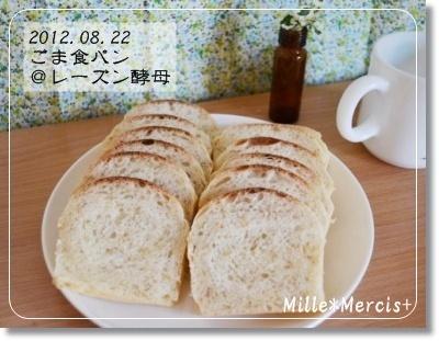 【雅子先生レシピ】ごま食パン&ツオップ_a0348473_13291972.jpg