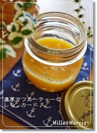 濃厚レモンカードとレモン酵母_a0348473_13300731.jpg