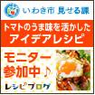 【レシピ】トマトのオイル和え&ルッヴァ~ン!_a0348473_13320621.jpg