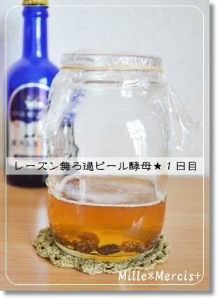 レーズン無ろ過ビール酵母☆_a0348473_13350737.jpg