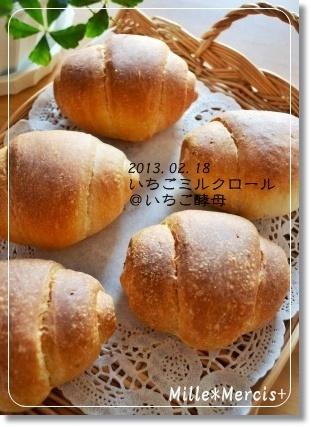 いちごミルクロールパン@いちご酵母_a0348473_13351832.jpg