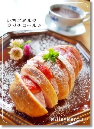 いちごミルクロールパン@いちご酵母_a0348473_13351879.jpg