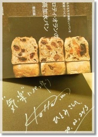 ロティ・オラン☆ライ麦パン美味しさの秘密!?_a0348473_13352770.jpg