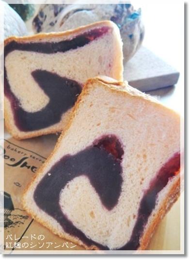 大人気ベーグルと初めての紅麹アンパン&ライ麦パン_a0348473_13415569.jpg