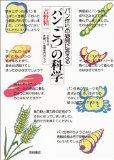 酒種ピタパン☆柿とラディッシュのサラダ_a0348473_13420451.jpg