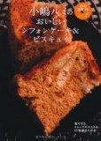 ブルーベリー酵母エキスのシフォン…!?_a0348473_13421328.jpg