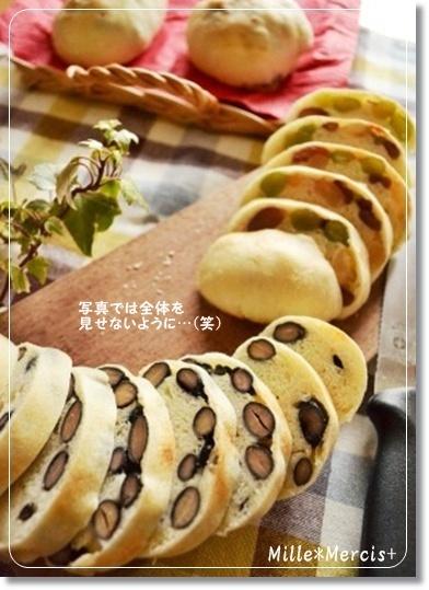 包み方って大事よね…お豆のパン@玄米酵母_a0348473_13481530.jpg