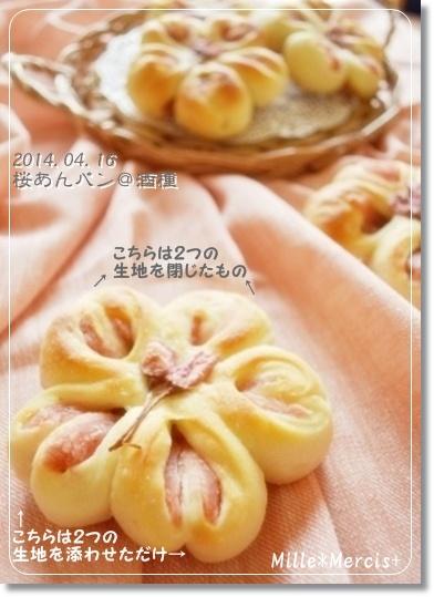 桜花成形になった?酒種あんパン_a0348473_13485862.jpg